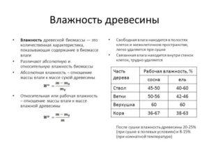 Влажность древесины формула расчета