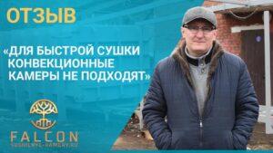 Вакуумная сушильная камера Белоруссия